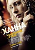 Ханна. Совершенное оружие (Blu-Ray)
