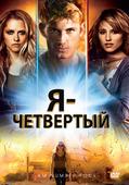 Я – Четвертый (Blu-Ray)