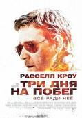 Три дня на побег (Blu-Ray)