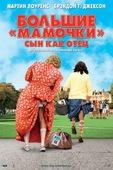 Большие мамочки: Сын как отец (Blu-Ray)