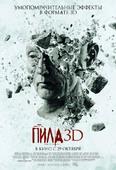 Пила 7: Ловушки оживают (Blu-Ray)
