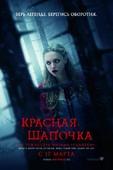 Красная шапочка (Blu-Ray)