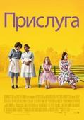 Прислуга (Blu-Ray)