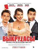 Выкрутасы (Blu-Ray)
