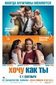 Хочу как ты (Blu-Ray + DVD)