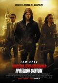 Миссия невыполнима: Протокол Фантом (2 Blu-Ray)