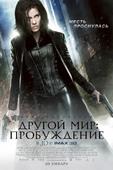Другой мир: Пробуждение (Blu-Ray)