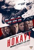 Нокаут (Blu-Ray)