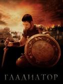 Гладиатор (2 Blu-Ray)