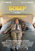 Бобер (Blu-Ray)