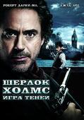 Шерлок Холмс: Игра теней (Blu-Ray)