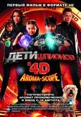 Дети шпионов 4D (Версии 2D + 3D + 4D) (Blu-Ray)