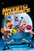Маппеты в космосе (Blu-Ray)