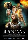 Ярослав: Тысячу лет назад (Blu-Ray)