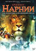 Хроники Нарнии: Лев, Колдунья и Волшебный Шкаф (Blu-Ray)