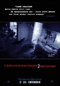 Паранормальное явление 2 (Blu-Ray)