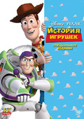 История игрушек (Real 3D Blu-Ray)