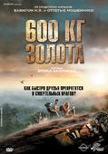 600 кг золота (Blu-Ray)