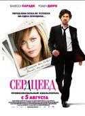 Сердцеед (Blu-Ray)