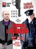Однажды в Ирландии (Blu-Ray)