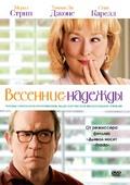 Весенние надежды (Blu-Ray)