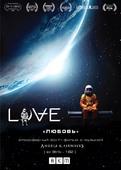 Любовь (Blu-Ray)