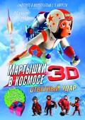 Мартышки в космосе: Ответный удар (2D + Real 3D Blu-Ray)