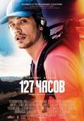 127 часов (Blu-Ray + DVD)