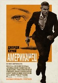Американец (Blu-Ray)