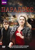 Парадокс (Blu-Ray)