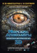 Морские динозавры 3D: Путешествие в доисторический мир (Real 3D Blu-Ray)