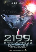 Космический линкор «Ямато»: 2199. Космическая одиссея (Blu-Ray)