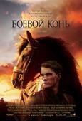 Боевой конь (Blu-Ray)