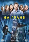 На грани (Blu-Ray)