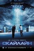 Скайлайн (Blu-Ray)