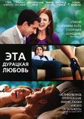 Эта - дурацкая - любовь (Blu-Ray)