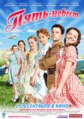 Пять невест (Blu-Ray)