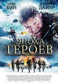 Эпоха героев (Blu-Ray)