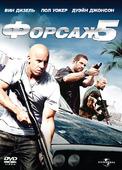 Форсаж5 (Blu-Ray)