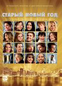 «Старый» Новый год (Blu-Ray)