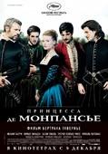 Принцесса де Монпансье (Blu-Ray)