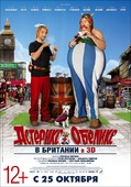 Астерикс и Обеликс в Британии (Real 3D Blu-Ray)