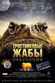 Тростниковые жабы: Оккупация (Real 3D Blu-Ray)