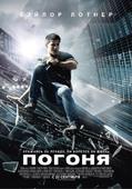 Погоня (Blu-Ray)