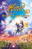 Winx Club 3D: Волшебное приключение (Blu-Ray)
