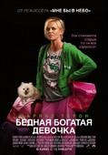 Бедная богатая девочка (Blu-Ray)