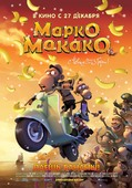Марко Макако (Blu-Ray)