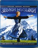 Звуки музыки (Blu-Ray)