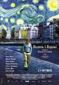 Полночь в Париже (Blu-Ray)