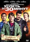 Успеть за 30 минут (Blu-Ray)
